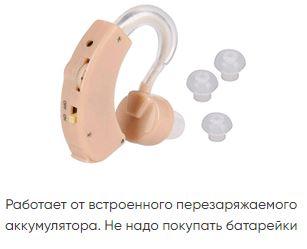 где купить слуховой аппарат в калининграде